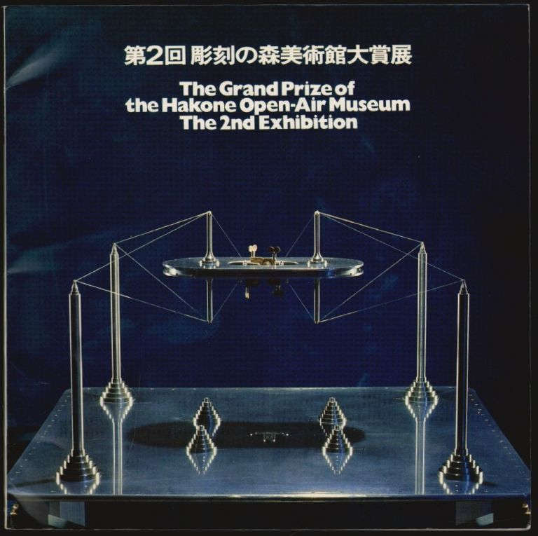 The Grand Prize of the Hakone Open-Air Museum, The 2nd Exhibition