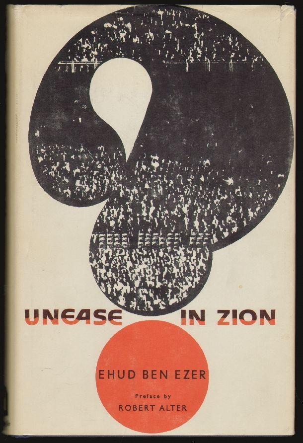 Unease in Zion. Ehud Ben Ezer, Robert Alter, Foreword.