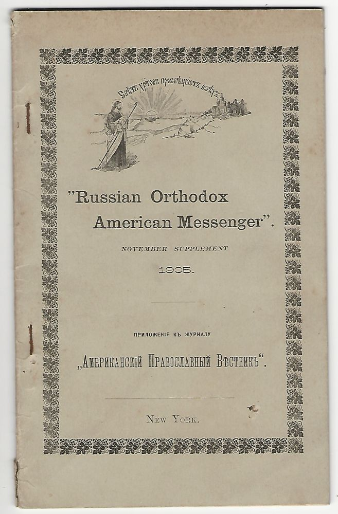 Russian Orthodox American Messenger, November Supplement, 1905. Rev. A. Hotovitzky, Rev. Ingram N. W. Irvine, Archbishop Tikhon of Moscow, Saint.