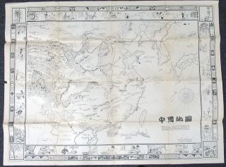 Picture Map of China. Frank Randolph Southard, G. Q. LeSourd.
